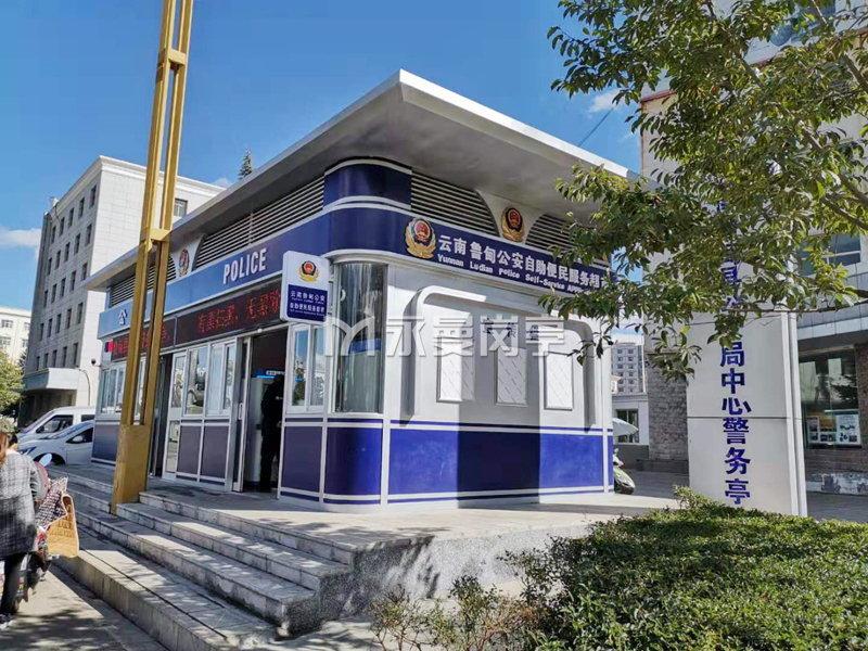 云南鲁甸县中心综合警务亭