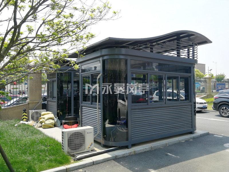 上海宝山房产交易中心门卫保安岗亭