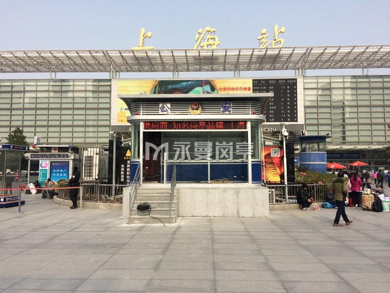 泗州戏上海火车站公安武警治安岗亭