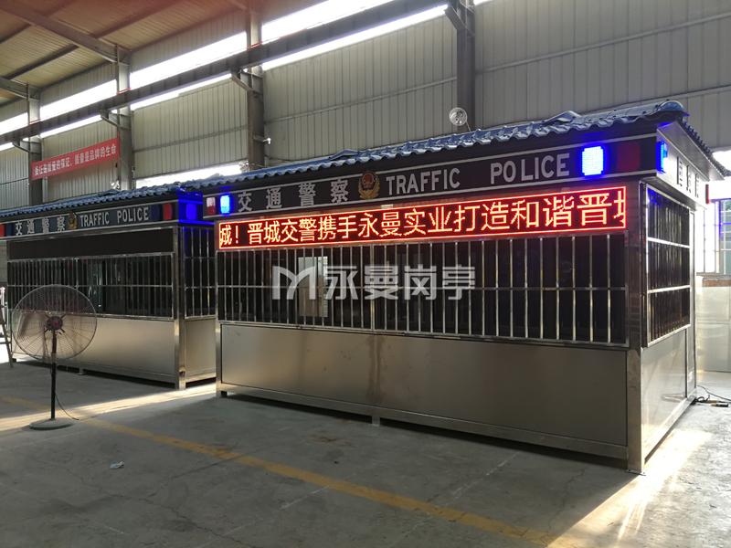 上海哪家警用治安岗亭厂家好?靠谱的治安岗亭厂家