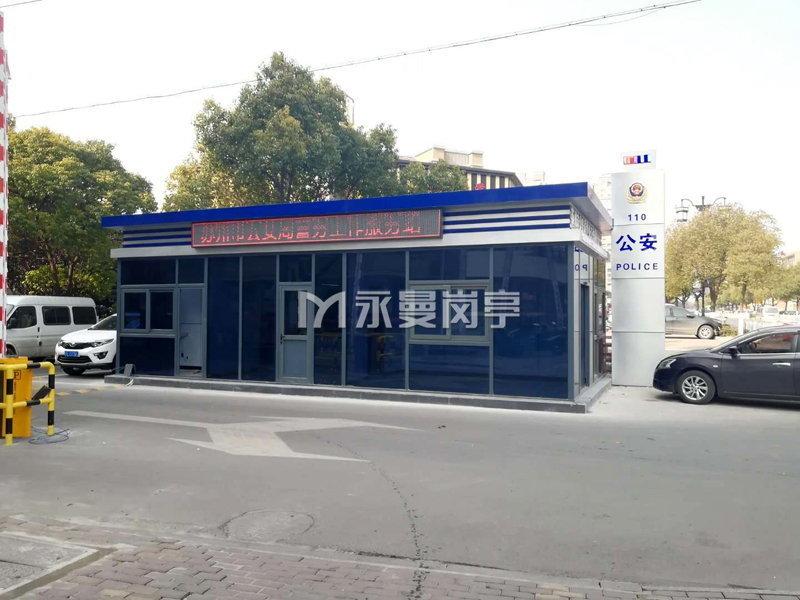 苏州市公安局综合警务工作服务站