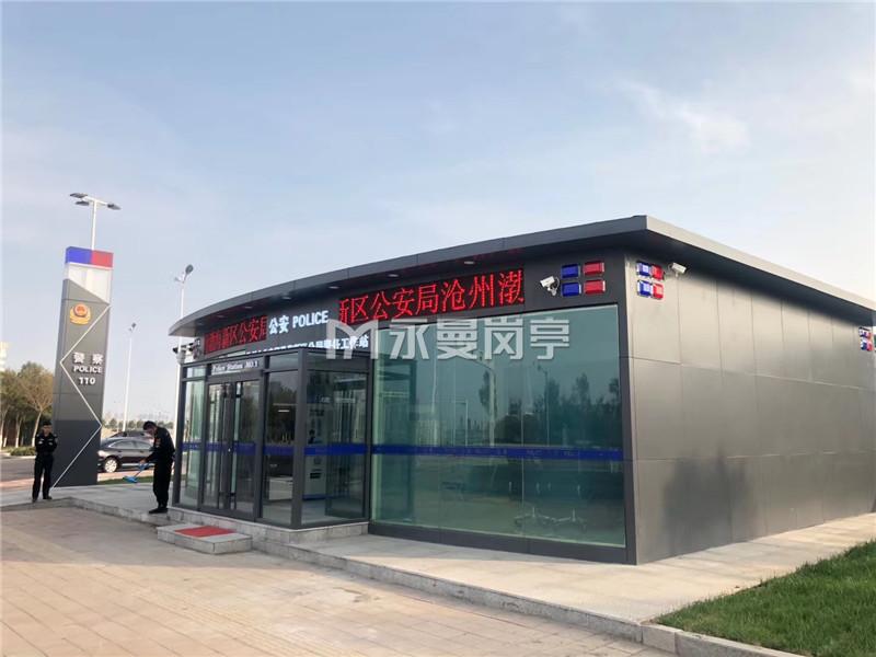 渤海新区公安局沧州警务站