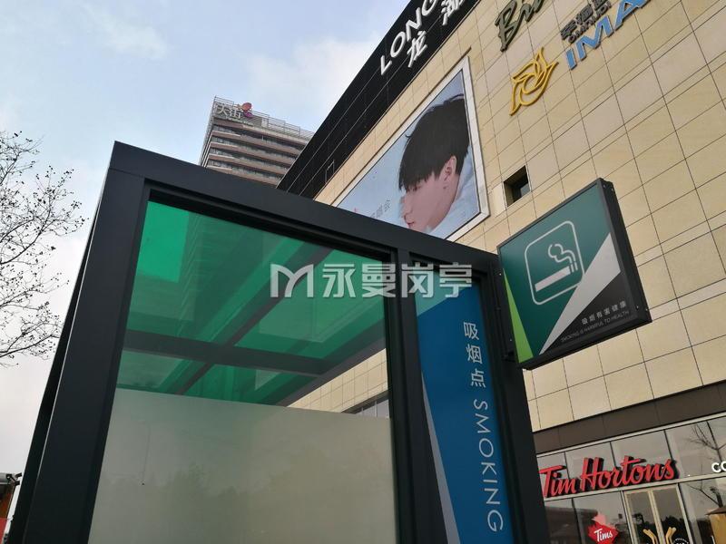 购物中心吸烟亭