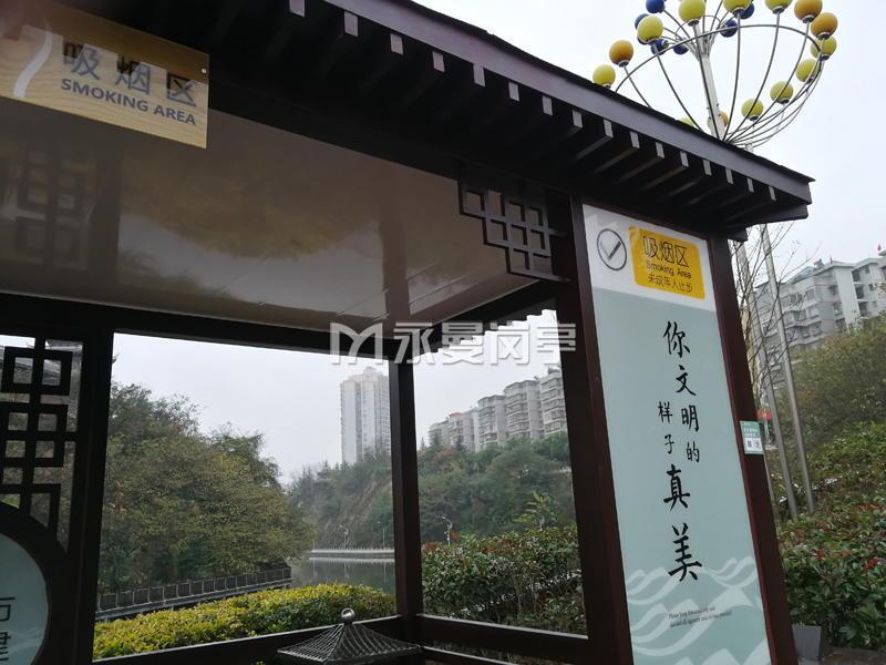 贵州毕节公园广场景观吸烟亭