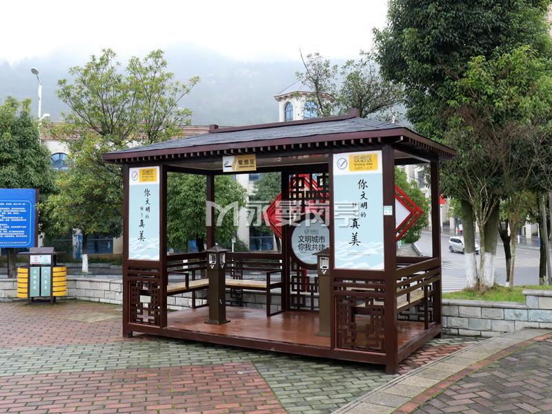 贵州毕节避难广场景观吸烟亭