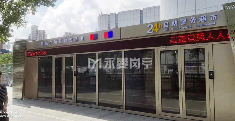 浙江余姚海城广场智慧型联勤警务室