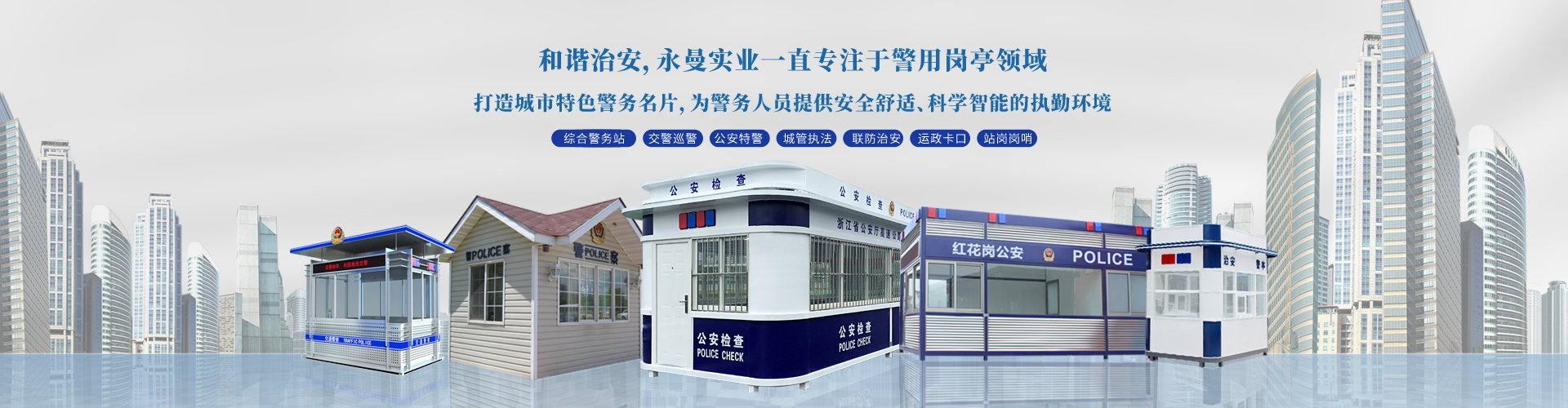 上海治安岗亭厂家