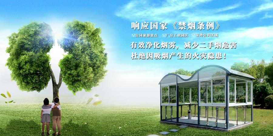 上海吸烟亭厂家