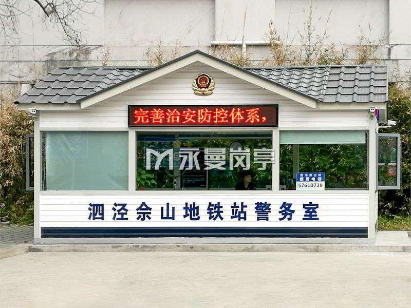欧式综合警务室