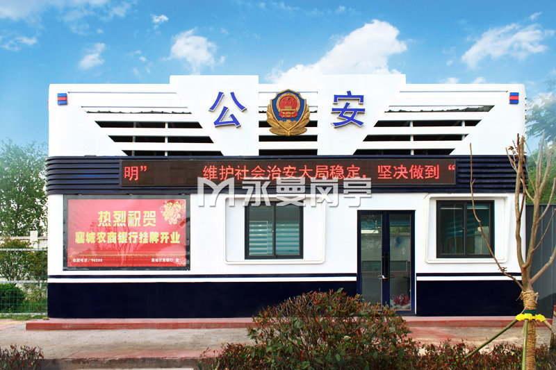 城市综合警务站