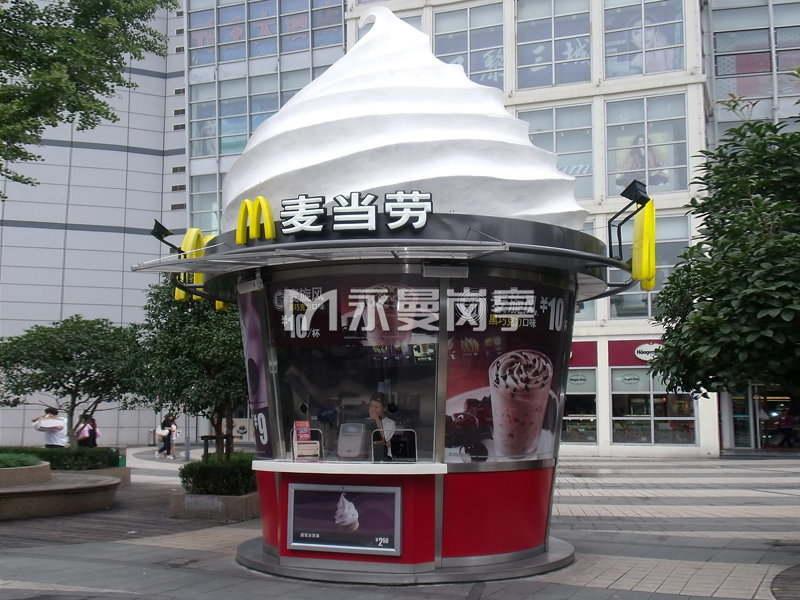 麦当劳甜品站售货亭