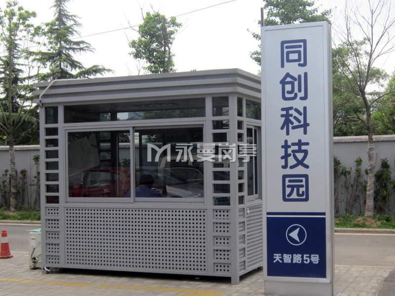 科技园钢结构保安岗亭