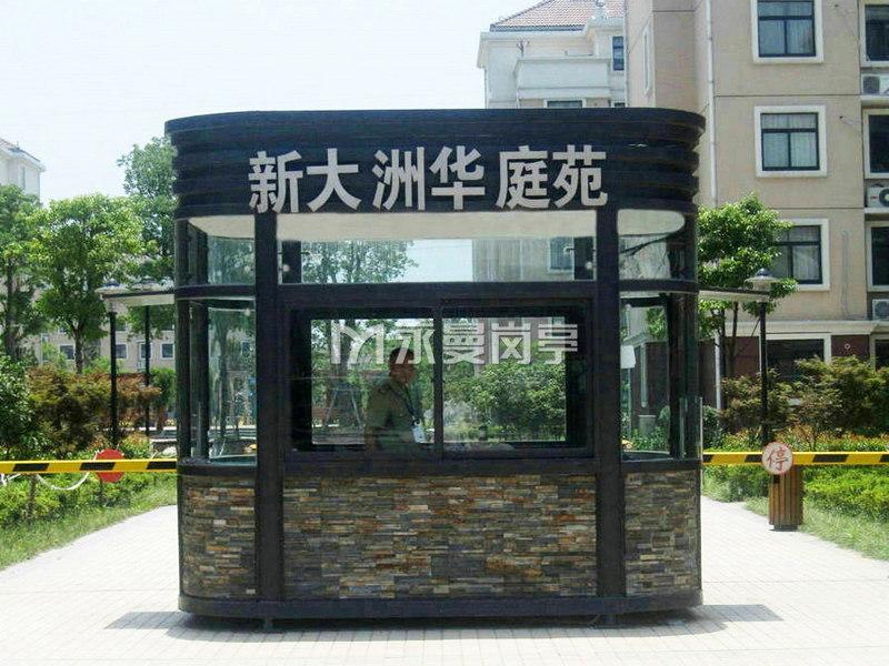 钢构文化石外墙保安岗亭