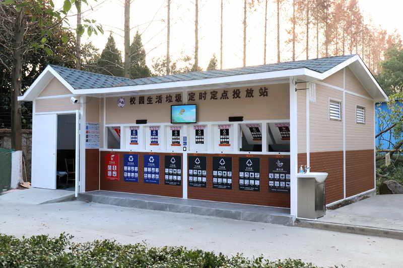 上海立达学院生活垃圾投放智能垃圾房